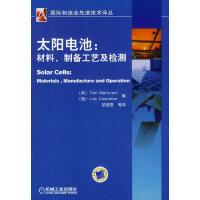 太阳电池:材料、制备工艺及检测(国际机械工程先进技术译丛)