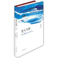 老人与海(激励全球亿万读者半个世纪的英雄之歌!教育部指定中学生必读书)