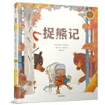 中信童书世界精选绘本:捉熊记