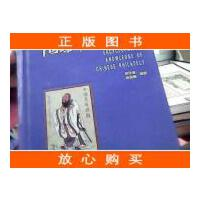 【二手旧书9成新】中国集邮百科知识:新版