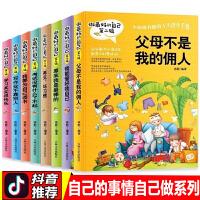 父母不是我的佣人冰心儿童文学全集小学生必读8-9-10-12-15岁故事书适合小学三年级四五到六年级课外书阅读的书籍
