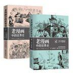 老漫画中的世界史(1) 六国崛起+老漫画中的世界史2(20世纪)(全2册)