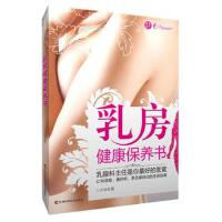 【二手旧书9成新】乳房健康保养书:科主任是你的医蜜-王丕琳 吉林科学技术出版社 9787557826154