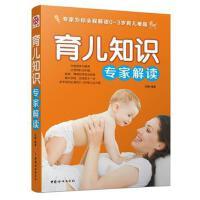 【二手旧书9成新】《育儿知识专家解读》-王楠著-9787512711709 中国妇女出版社