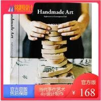 【官方.限时购】【Sandu出版社官方.正品 全新塑封当天发货】Handmade Art 手工艺术 探索当代艺术以手抵