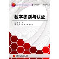 【二手书9成新】 数字鉴别与认证 蔡永泉 北京航空航天大学出版社 9787512402621