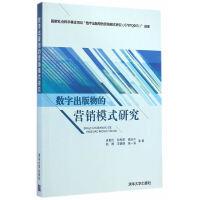 数字出版物的营销模式研究