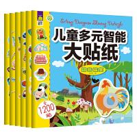 新版・儿童多元智能大贴纸(6册套装)