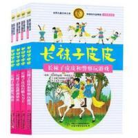 儿童畅销书籍*(长袜子皮皮 全套4册)* 注音美绘版  世界儿童文学大师林格伦作品精选