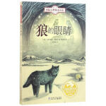 国际大奖儿童小说:狼的眼睛