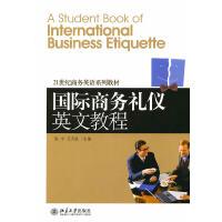 国际商务礼仪英文教程
