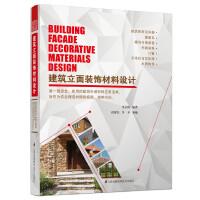 建筑立面装饰材料设计