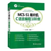 MCS-51单片机C语言编程100例(第二版)