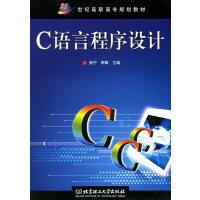 C语言程序设计――21世纪高职高专规划教材
