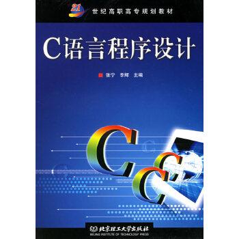 C语言程序设计——21世纪高职高专规划教材