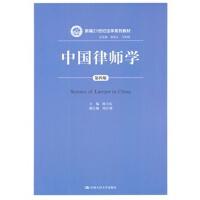 中国律师学(第四版) 陈卫东 9787300192215