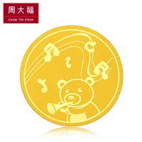 周大福(CHOW TAI FOOK)礼物 奏乐小熊 快乐金章 定价足金黄金金币/金章 R22904