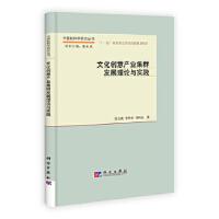 文化创意产业集群发展理论与实践 张京成,李岱松,刘利永 9787030306975 科学出版社