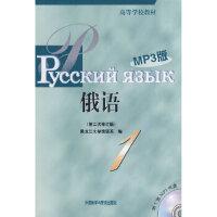 【二手书9成新】 黑大俄语(1)(第二次修订版)(MP3版) 本书编写组 外语教学与研究出版社 97875600810