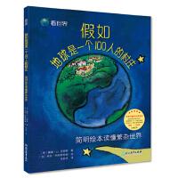 看世界:假如地球是一个100人的村庄――简明绘本读懂繁杂世界