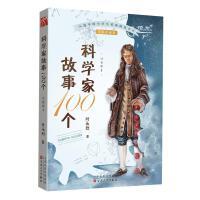科学家故事100个(1):公元前507-公元1656年[注音版]