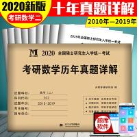 考研数学�v二�w2020历年真题详解(2010-2019十年真题)(赠:命题库)