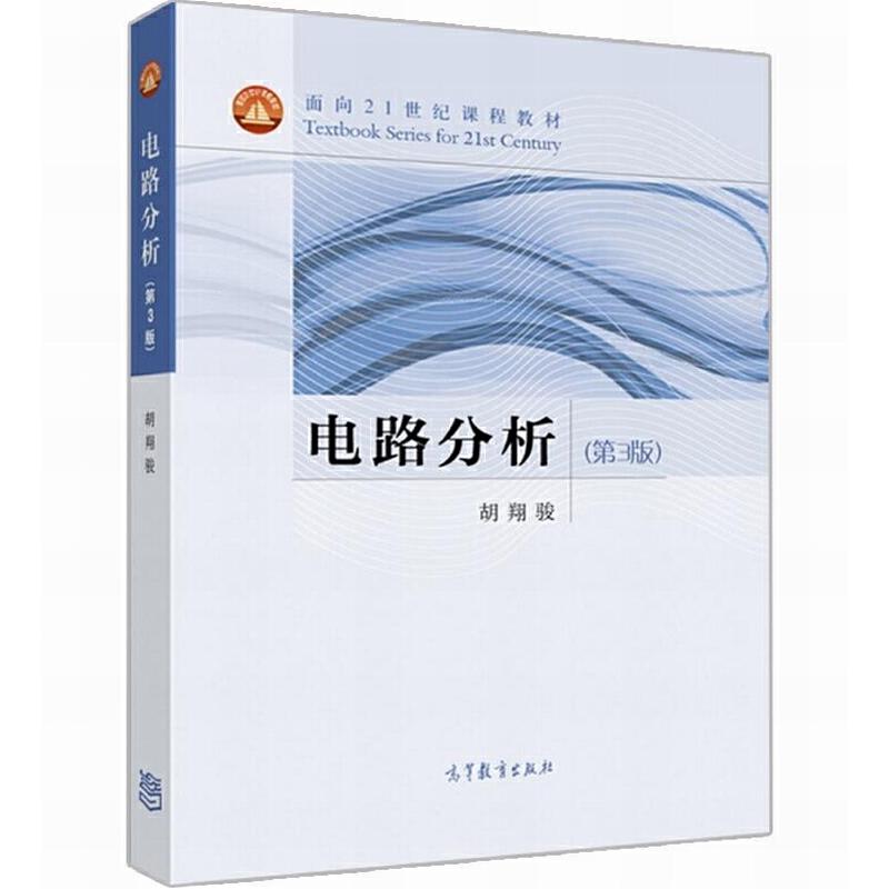 电路分析(第3版)(配光盘)胡翔骏 9787040418934