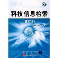 【二手旧书8成新】科技信息检索 邓要武,王星华著 9787810820240