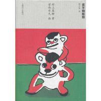夜半蜘蛛猴 (日)村上春,(日)安西水丸 画,林少华 9787532756490 上海译文出版社