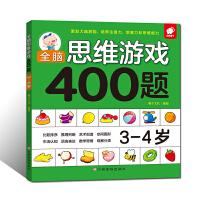 全脑思维游戏400题 3-4岁