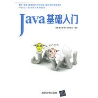 【二手旧书8成新】Java基础入门 传智播客高教产品研发部作 9787302359388