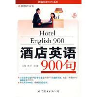 【二手旧书8成新】酒店英语900句(附 武平,浩瀚 9787506296144