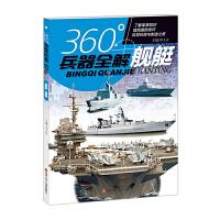 360°兵器全解:舰艇