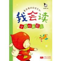 我会读・童话漫游:小红帽历险记(仅适用PC阅读)