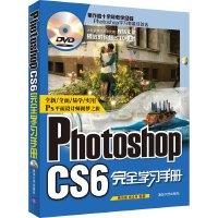 Photoshop CS6完全学习手册(配光盘)