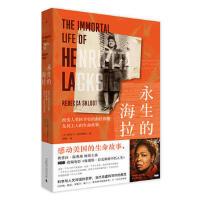 永生的海拉:改变人类医学史的海拉细胞及其主人的生命故事