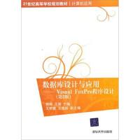 【二手旧书8成新】数据库设计与应用:Visual FoxPro程序设计(第2版 颜辉,王路 9787302246725
