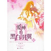 【二手旧书九成新】 爱神的黑白羽翼3