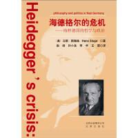 海德格尔的危机――纳粹德国的哲学与政治