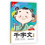 新东方 中华传统经典诵读:千字文