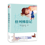 格列佛游记(教育部新编语文教材指定阅读书系)