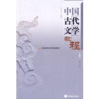【二手旧书8成新】中国古代文学教程 下 第二版 于 高教育 9787040279917 于非 978704027991