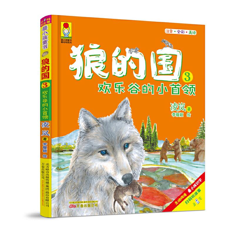 最小孩童书.最动物系列-狼的国.3,欢乐谷的小首领  荒野生存 励志成长 根据畅销励志动物小说《狼王》改编,跟小狼柯勒一起自强不息,让勇气、坚韧、团结、守礼成为成长的核心记忆。配有科普小贴士,教你读懂动物世界。