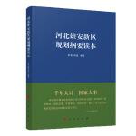 河北雄安新区规划纲要读本(团购更优惠 电话:010-57993380)