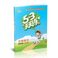 【二手旧书8成新】53天天练 小学语文 四年级下册 BSD(北师大版2016年春 曲一线 9787519102289