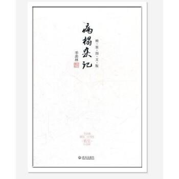 病榻杂记(季羡林百年诞辰精装图文纪念版)