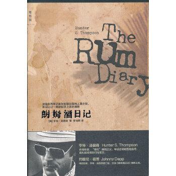 朗姆酒日记(如果你喜欢杰克?凯鲁亚克、约翰?列侬、安迪?沃霍尔、约翰尼?德普…一定会迷上亨特?汤普森。)