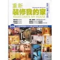 【TH】玄关过道 卫生间 重新装修我的家 林皎皎 福建科技出版社 9787533540074