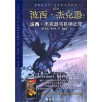 【二手旧书8成新】波西 杰克逊与巨神之咒 [美] 雷克・莱尔顿,赵振中 9787544812443