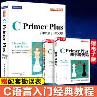【百社好书】 C Primer Plus 第6版中文版 c语言程序设计 c语言从入门到精通 c语言入门编程入门书 c程